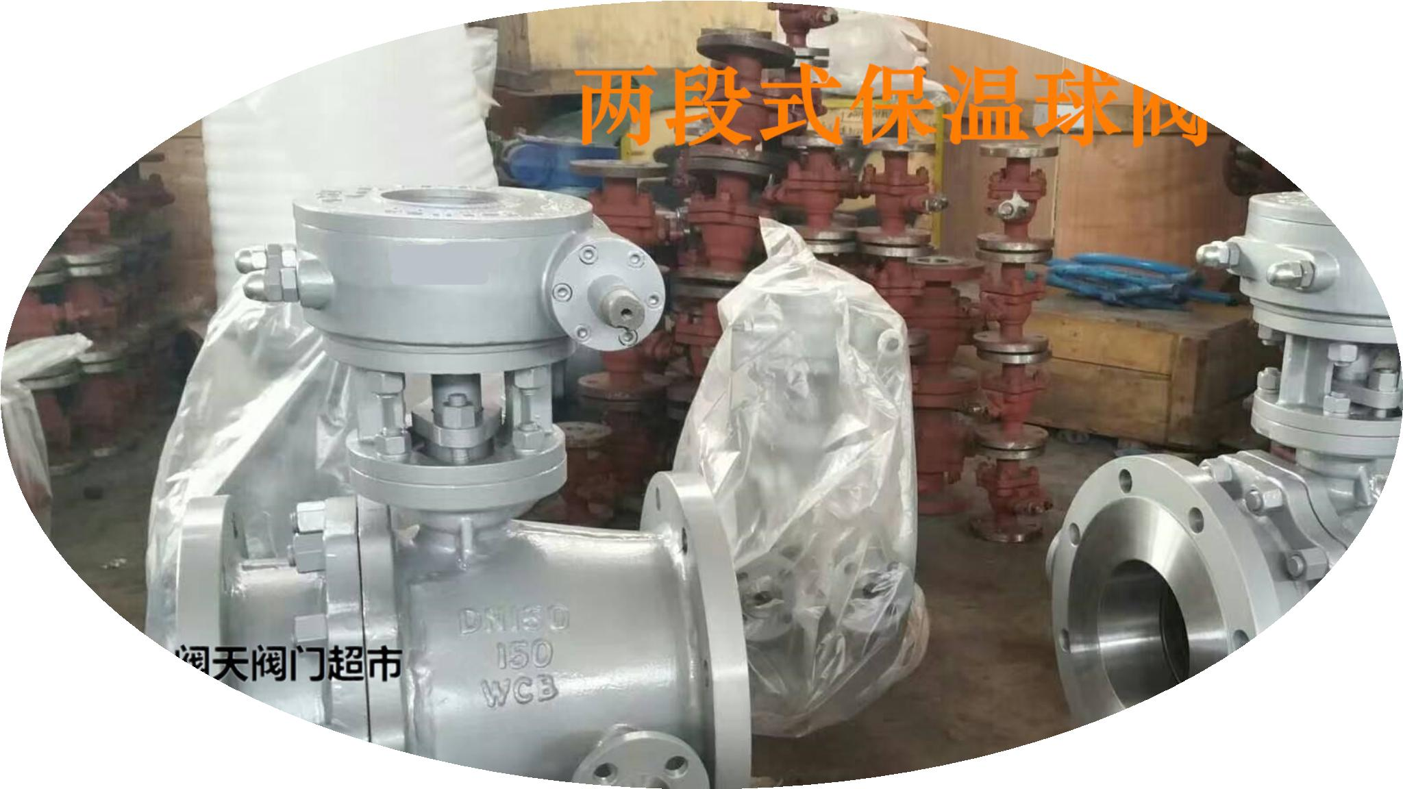 Integrated two section stainless steel casting jacket insulation ball valve bq41f-16pc flange jacket insulation ball valve