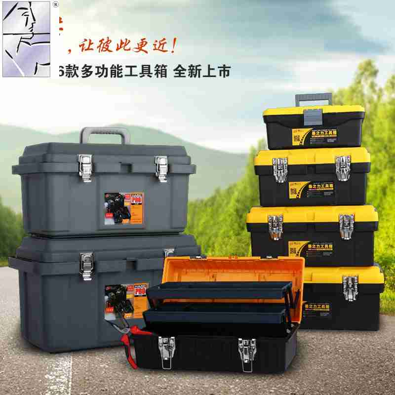 The plastic hardware toolbox does not contain a tool home, a large repair tool, a multi function empty box