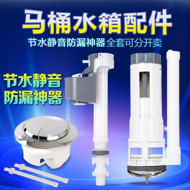 Toilet water tank fittings pump, old drain seat toilet, intake valve, toilet, double button water closet, water