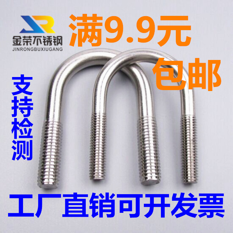 U Type 304 stainless steel bolts / screws / screw / triangular rectangular pipe / non-standard size M12