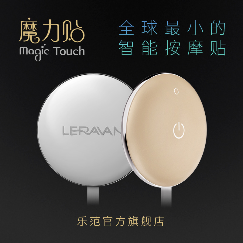 Fan magic stickers Deluxe Edition Portable Massage patch, low cycle massager, mobile intelligent APP control