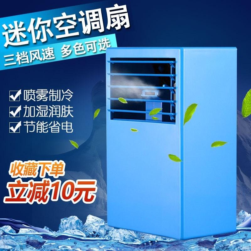 Aire acondicionado y refrigeración nevera mini mini dormitorio pequeño ventilador de refrigeración aire acondicionado silencioso de pulverización de agua