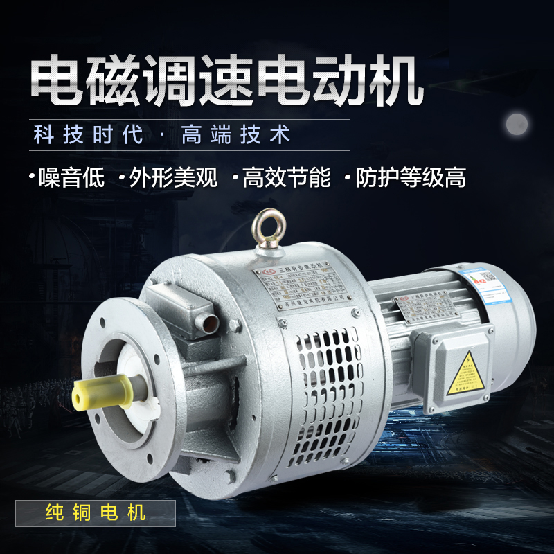 YCT200-4B/7.5KW watts electromagnetic speed motor three phase asynchronous motor 380V all copper