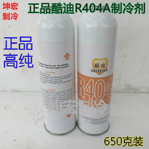 冷媒650グラム入りのインバーターエアコン冷媒酷迪瓶に入っr410ar404a冷媒雪種類