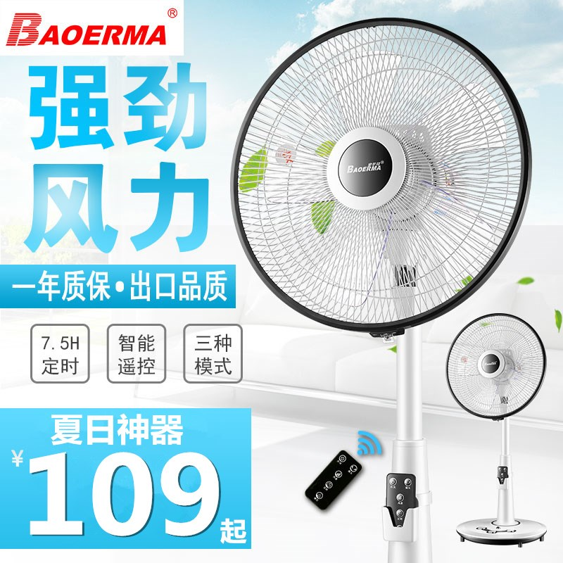 Vertical landing platform Bao Erma remote mute fan home office desktop fan head in students' dormitory