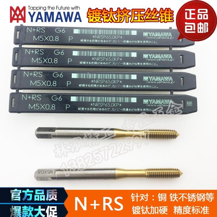 Las importaciones de Japón yamawa ti lleno de hilo de acero inoxidable M1.6M2M3M4M5M6-M12 por extrusión de la seda