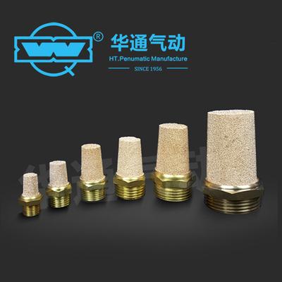 华通气动铜烧结滤芯 气路排气消音器 消声器KXY