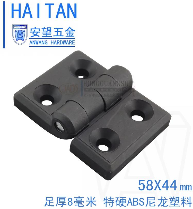 Haitan bisagra de plástico PVC ABS nylon bisagra bisagra de la Caja de distribución de 44 * 58 denso