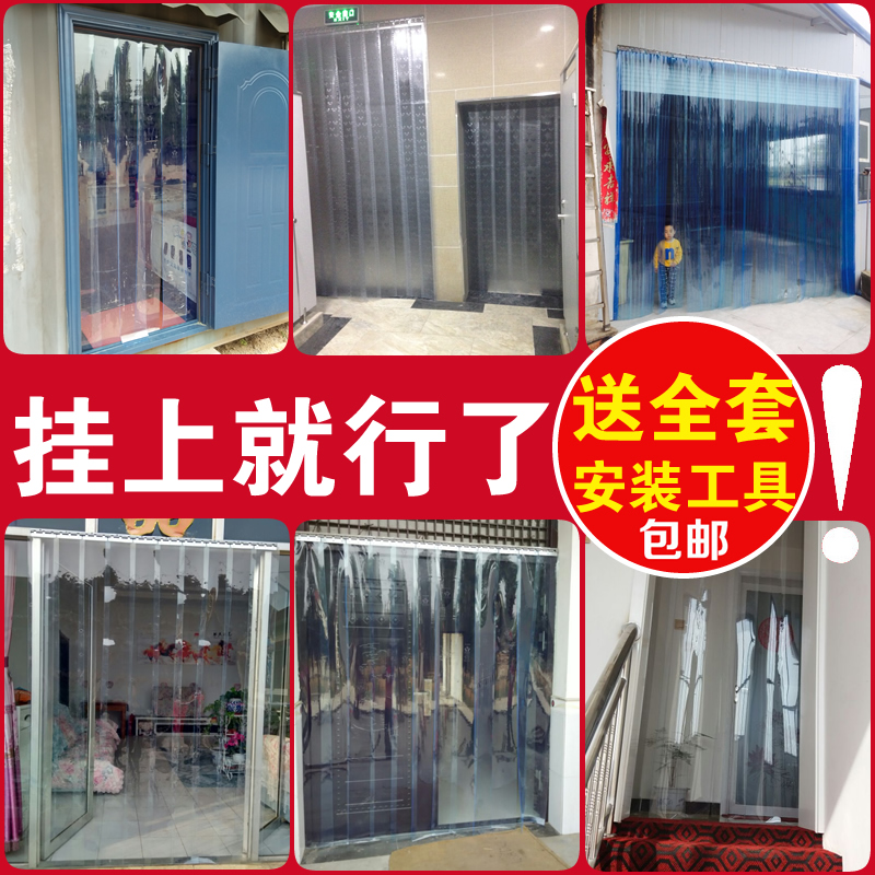 Soft door curtain, PVC transparent plastic, wind and dust partition, cold storage, heat insulation, air conditioning door curtain, skin door curtain