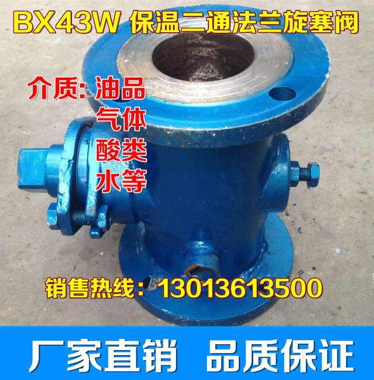 BX43W-10C stahlguß isolierung Zweite durch - ventile besonderes Pech - ventil - ventil DN40
