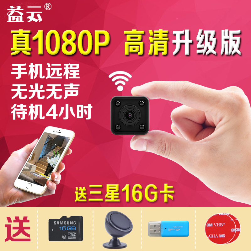 كاميرا خفية مصغرة واي فاي الهاتف المحمول شبكة رصد عن بعد لاسلكية فائقة مصغرة كاميرا صغيرة للرؤية الليلية