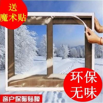 Kunststoff - Fenster - film - Aluminium - türen Fenster versiegelt warme film selbstklebende Glas windschutzscheibe