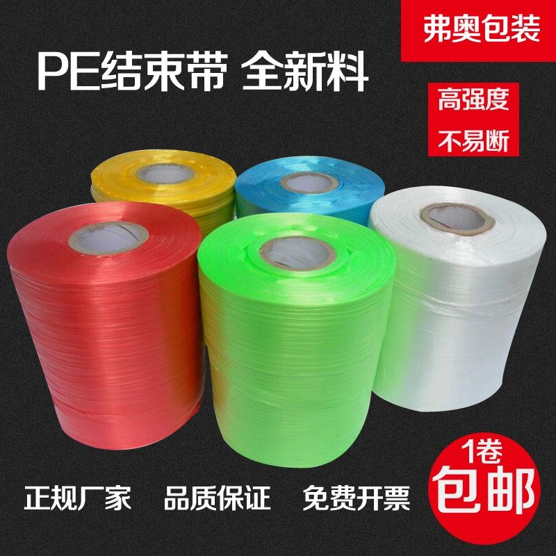 Plastic rope wire rope foor packing cloth rope rope rope rope bag sewing machine package bundled with the end zone