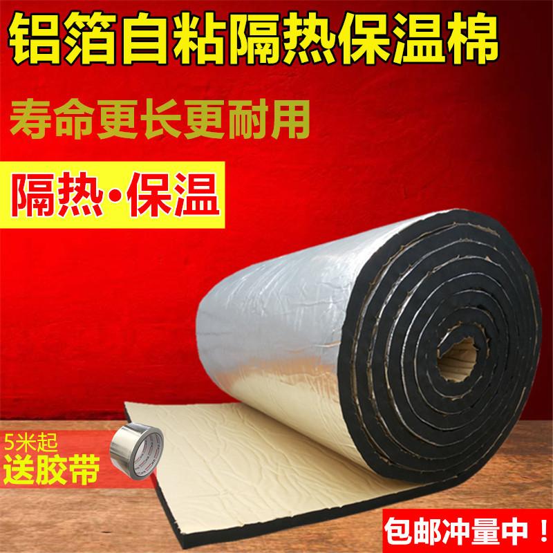 Isolamento acústico, isolamento térmico de BORRACHA de Esponja de algodão resistente de Alta temperatura de materiais de isolamento térmico de alumínio auto - adesivo tetO telhado caixa de esgoto