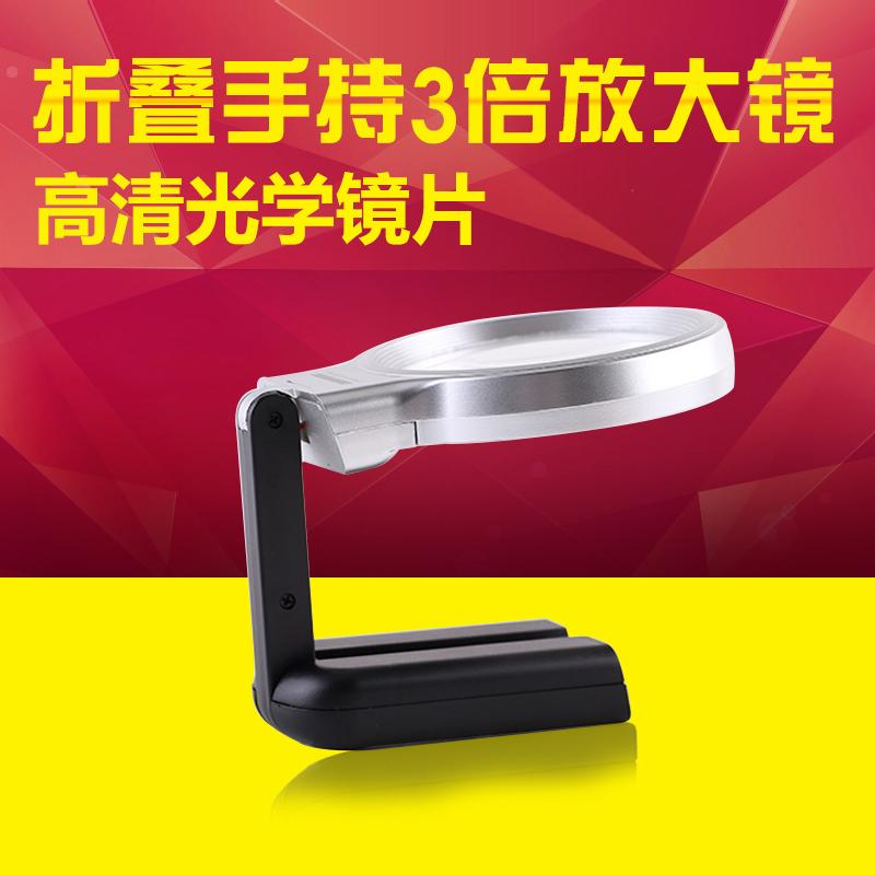 High definition folding hand-held desk type magnifying mirror with 3 times as high as 20 times the old man reading and maintenance desk lamp