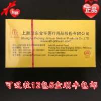 Shanghai golden ring suture absorbable implant dental materials, dental band 12 package operation mail special