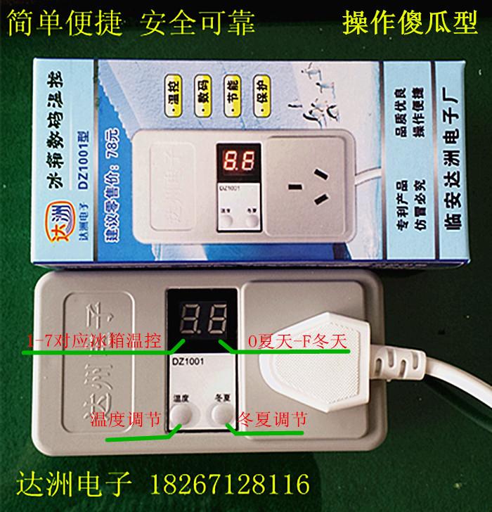 dazhou en kyl - och frysskåp sparare elektroniska termostater partner utanför en termostat