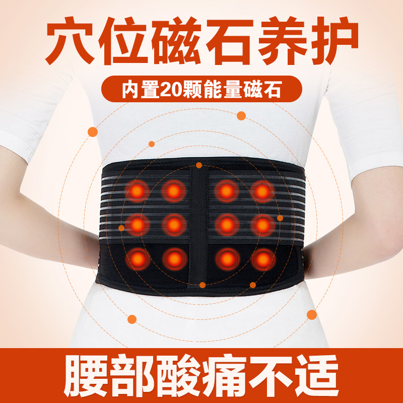 Lumbar disc strain, hot compress, two in one, men and women of four seasons thin black, male and female universal care belt, magnetic therapy