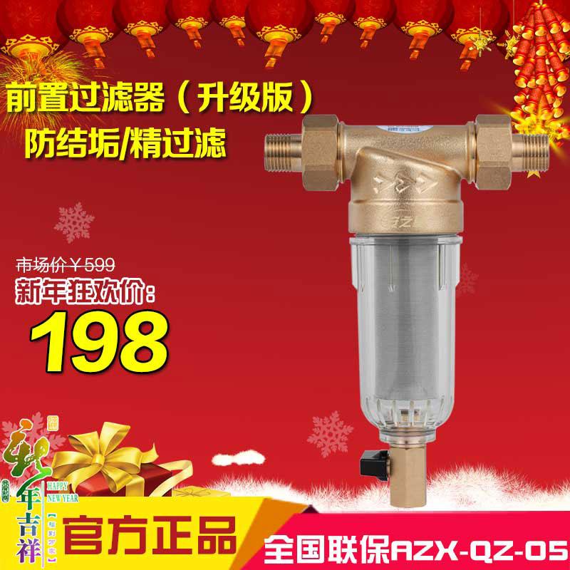 ан звезда предварителен филтър на предната част на питейна вода за домакински уреди за защита на бог AZX-QZ-05 мед