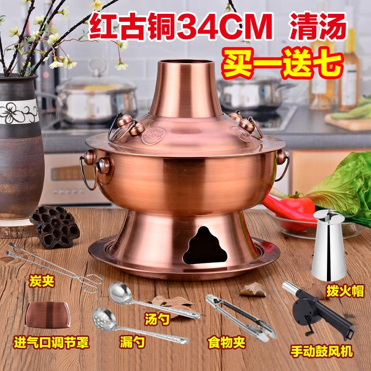 медный горшок чистой меди утолщение Мандаринка углерода хого баранина печь старого Пекина древесный уголь хого старый ручной медный горшок
