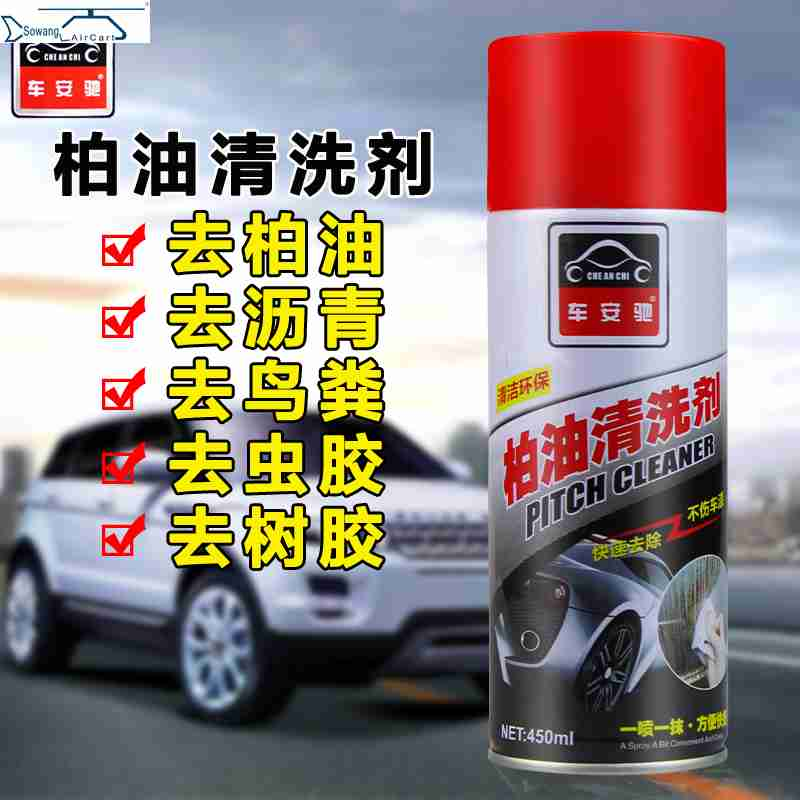 The car body decontamination asphalt cleaning agent removal agent with asphalt oil hub Bo cleaning multi-function paint shellac