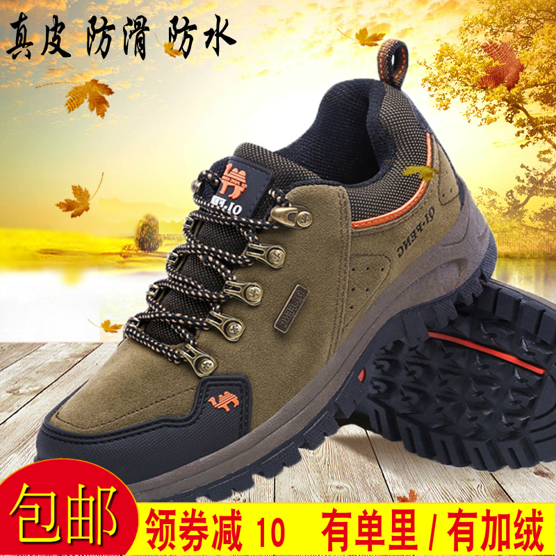 男士防滑登山鞋男鞋秋冬季冲锋鞋女户外运动鞋休闲鞋男款徒步鞋