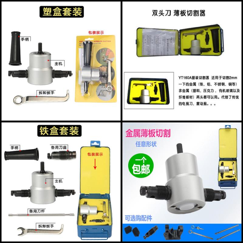 Double sheet metal cutter curve hole drill hole cutting metal plate hole sound