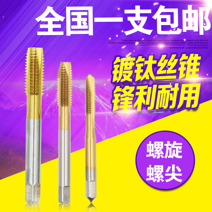 Tap wire power with a strong inclination of stainless steel taps of M2 high speed steel titanium screw tip apex machine