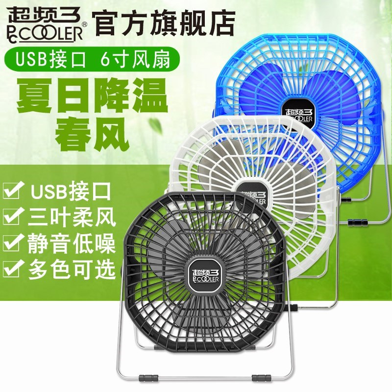 Mini air conditioner, mini electric fan, desktop student dormitory, portable non leaf rechargeable battery, USB dual-purpose