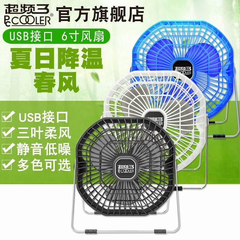 El pequeño ventilador de refrigeración y aire acondicionado portátil de escritorio de la residencia de estudiantes sin hojas de doble uso de baterías recargables de USB
