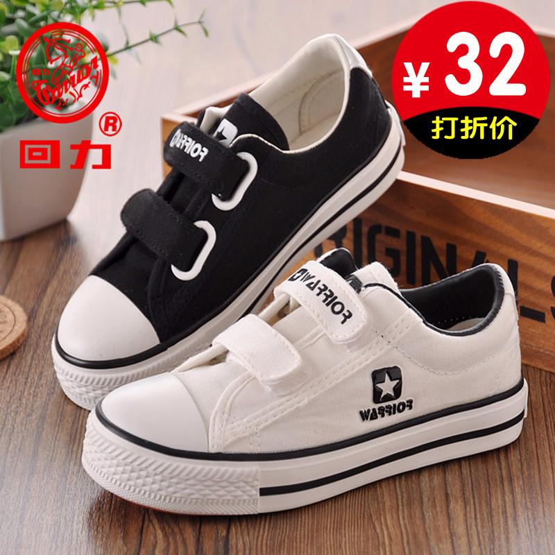 回力童鞋儿童帆布鞋男童球鞋女童小白鞋学生运动鞋板鞋黑白色布鞋