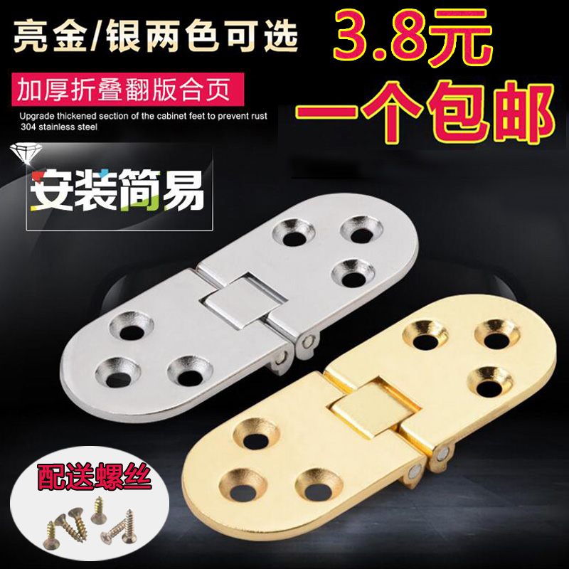 The table hinge flap folding door hinge hinge board hardware hinge folding table folding table.