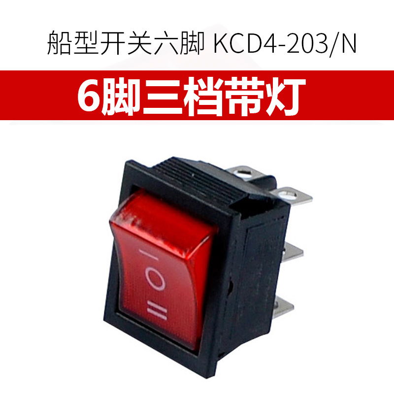 Elect three rocker switch power switch with lamp KCD4-203/N5 lioujiao only