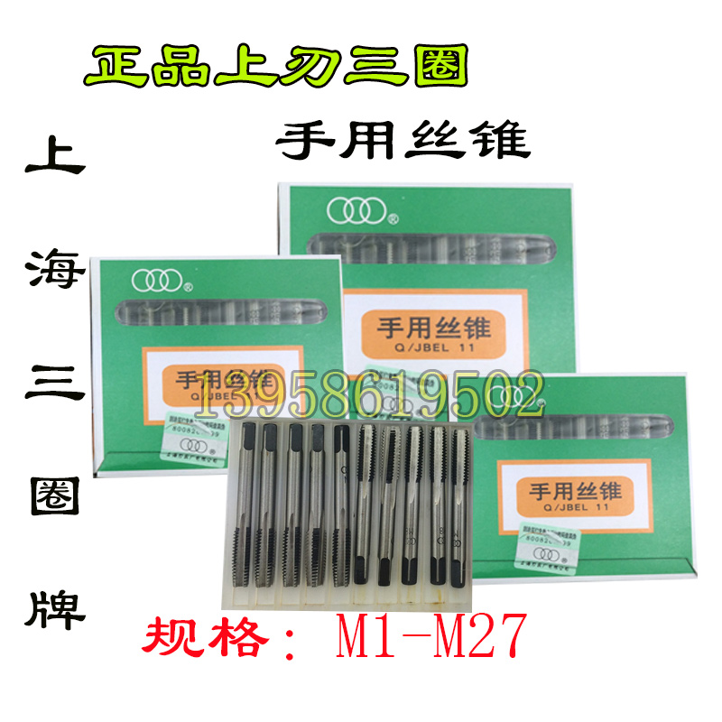 Three ring hand taps / wire tapping M8M10M12M14M16M18M20*2*1.5*1.25*1