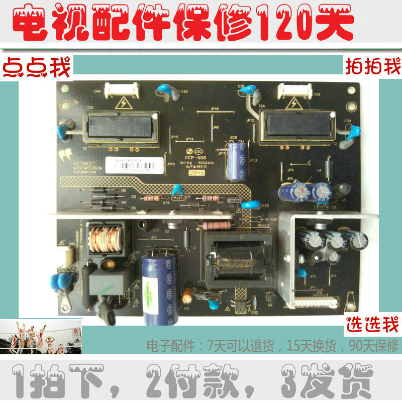 TCLL24E0924 inch LCD TV power supply, high voltage backlight board power supply integrated motherboard my18