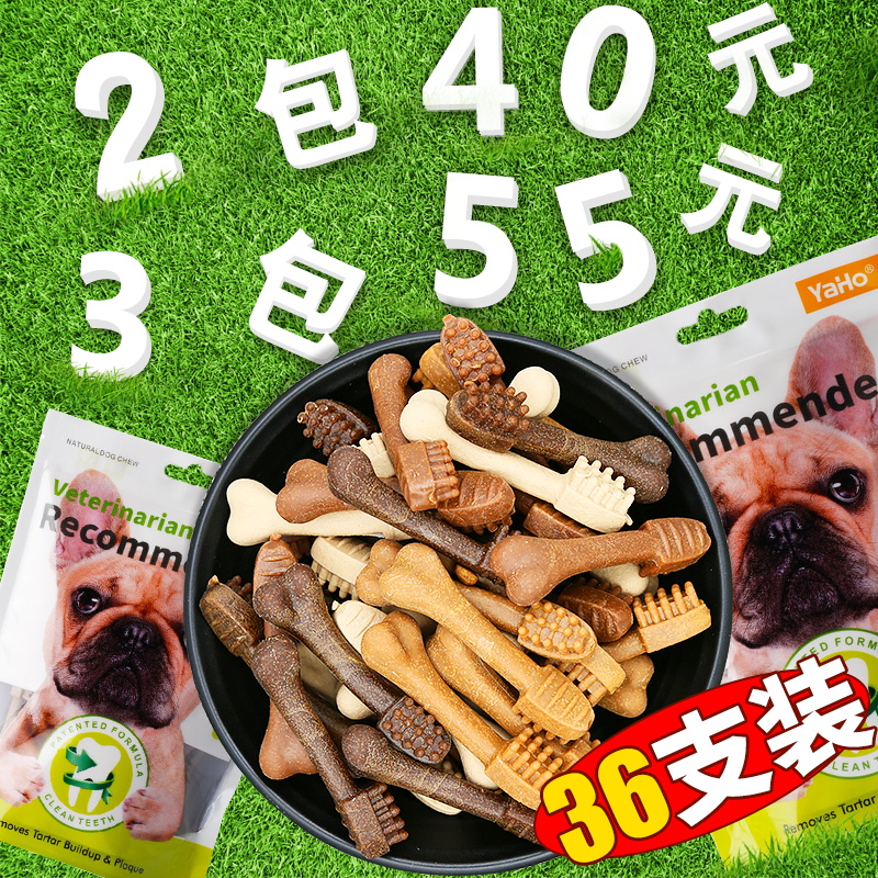 The dog teeth stick puppy bone sub wo Teddy small dog bone snacks in addition to bad breath pet dog snacks