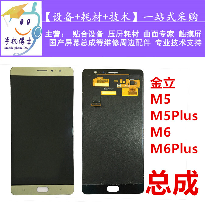 Jin M6 m6plusm5plus display screen and assembly M5 LCD assembly of mobile phone parts