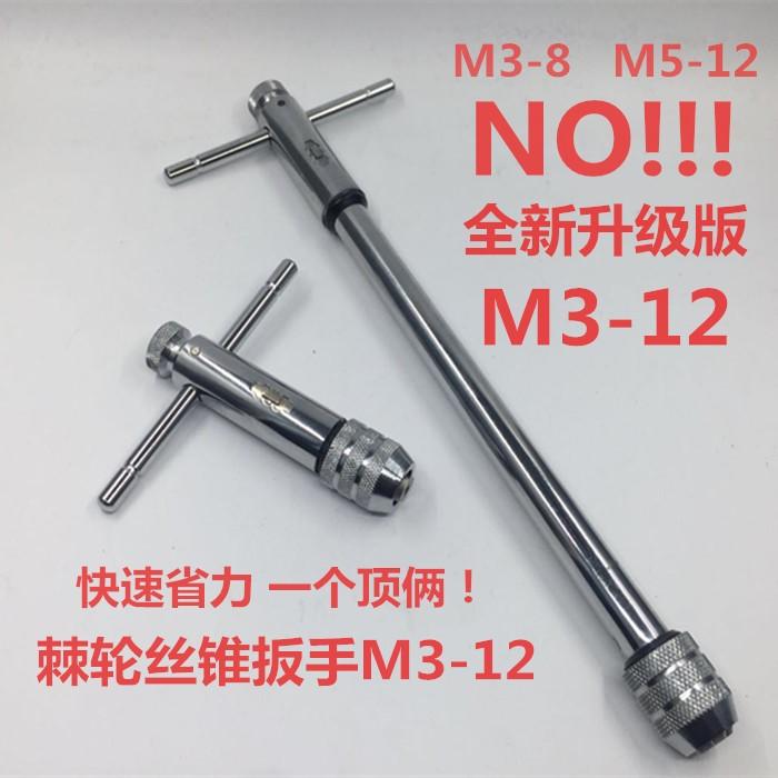 Factory Outlet neUe upgrade - Ratchet auf schraubenschlüssel M3-12 Ratchet Tapper Schnell Retten.
