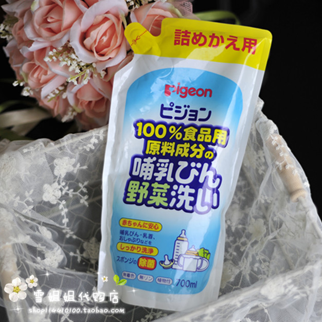 Japan's original Pigeon bottle cleaning agent, fruit and vegetable cleaning liquid 700ml supplement