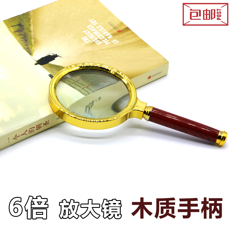 Handheld portable magnifying glasses for older children to read children with high definition optical lenses to expand 6 times 80MM