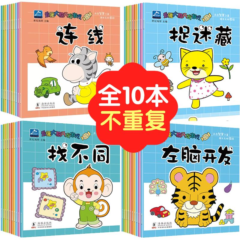 Developing intellectual labyrinth books on developing children's books of children's books and kindergartens