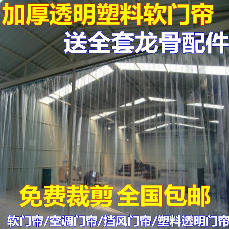 ร้านม่านลมม่านพลาสติก PVC ใสนิ่มม่านกั้นห้องนอนห้องนั่งเล่นผู้ผลิตของใช้ในครัวเรือนในช่วงฤดูหนาว
