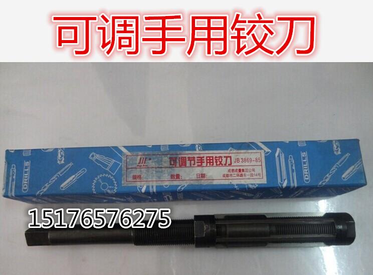 Adjustable reamer adjustable reamer / 6-6.56.5-77-7.757.75-8.58.5-9.25 by hand