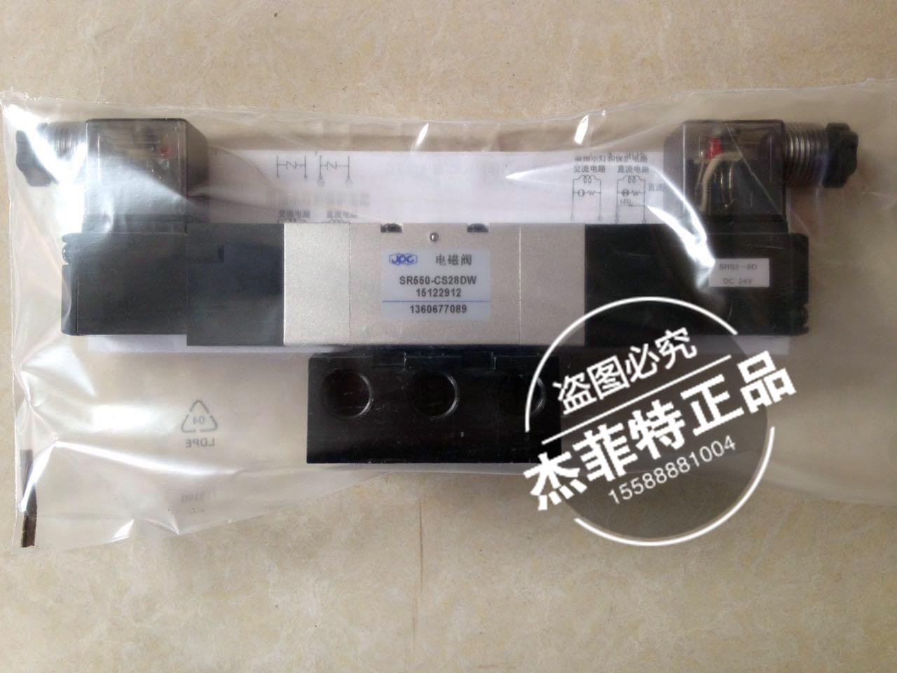 цзинань economy / 杰菲特 Аутентичные SR550-CS28DWSR550-CS25DW электронные клапанов