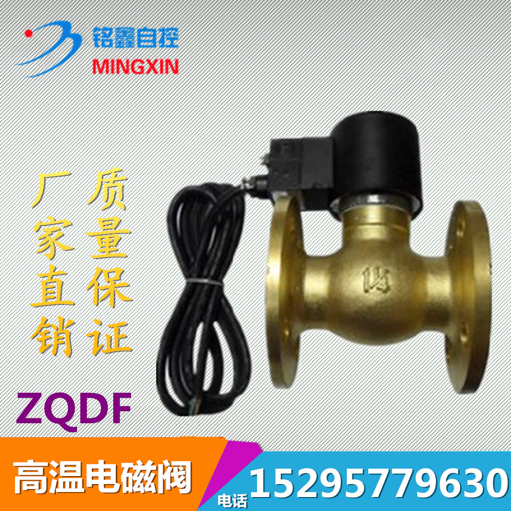 ZQDF all copper normally closed 24V high temperature steam 220V direct acting piston flange solenoid valve DN25324050
