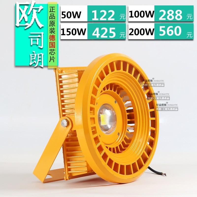 води три - лампа на взривозащитената лампа светлина на бензиностанцията, супер ярка 50w100w150w200w фабрика лампа пакет по пощата.