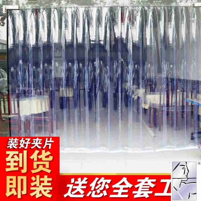 Air conditioning cold winter transparent stripe PVC soft curtain heat insulation partition windproof thickened plastic curtain