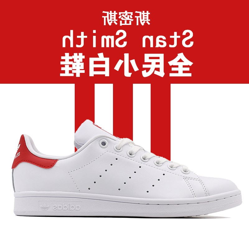 Counter genuine Adidas stansmith white shoes and red tailed clover Smith M20326