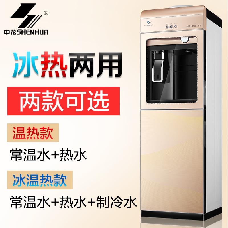 ζεστό και κρύο νερό) κάθετη γραφείο πάγο ζεστό νερό για οικιακή ενιαία πόρτα εξοικονόμησης ενέργειας για ψύξη και θέρμανση σπέσιαλ πακέτο ταχυδρομείο