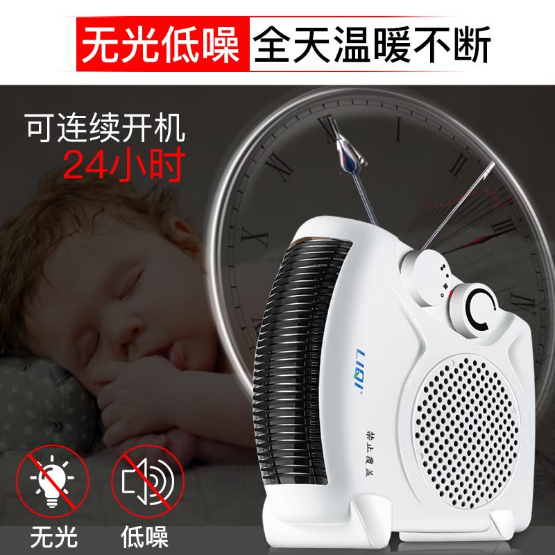 Μικρές ηλεκτρικής ενέργειας ηλεκτρική θέρμανση. Η εξοικονόμηση ενέργειας των οικιακών γρήγορα καυτό μωρό φυσητήρας οικιακή θέρμανση και διπλής χρήσης στο γραφείο